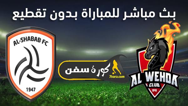 موعد مباراة الوحدة والشباب بث مباشر بتاريخ 05-08-2020 الدوري السعودي