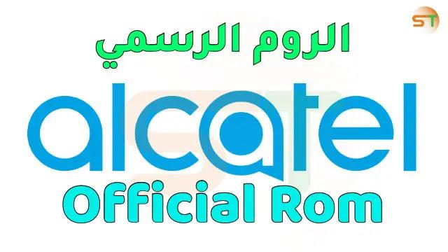 طريقة تركيب الروم الرسمي لجهاز Alcatel OneTouch Pixi 8 I221-Official rom