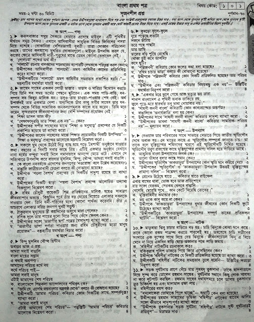 ssc bangla 1st paper suggestion, exam question paper, model question, mcq question, question pattern, preparation for dhaka board, all boards