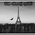 اكتب اسمك على صورة برج ايفل