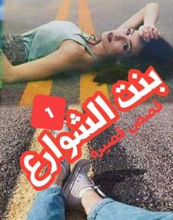 رواية بنت الشوارع كامله