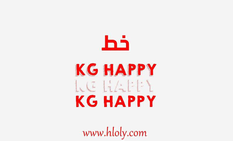 خط kg happy الرائع بثلاث اشكال