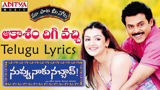 Akasam Digivachi |Songs| Nuvvu Naaku Nachchav - YouTube