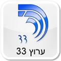 צפייה ישירה ערוץ 33 - ערוץ ערבית שידור חי לייב