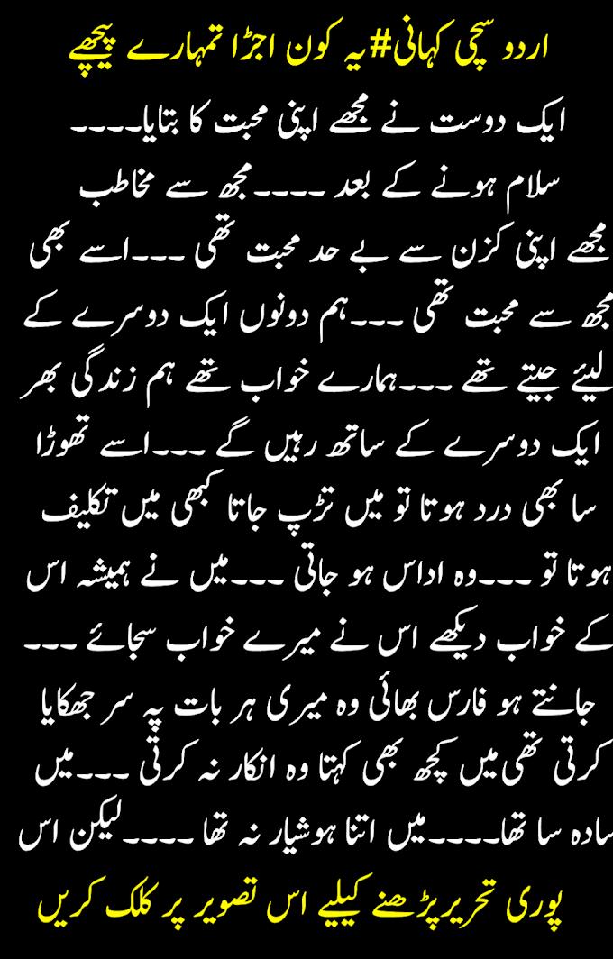 urdu kahani ye kon ujra tumhare peechy | urdu kahani with beautiful lesson | اردو سچی کہانی  یہ کون اجڑا تمہارے پیچھے