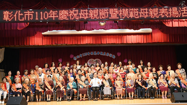 彰化市慶祝母親節暨表揚模範母親 61名媽媽獲頒殊榮