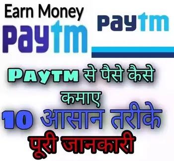 Paytm से पैसे कैसे कमाए  - 10 आसान तरीके