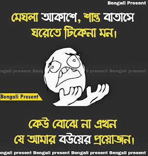 Bangla Funny Pic 9