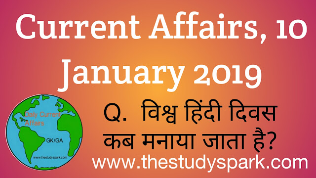 Current Affairs, 10 January 2019