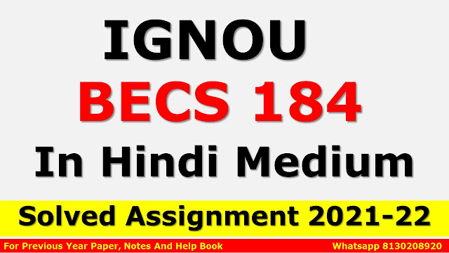 BECS 184 Solved Assignment 2021-22 In Hindi Medium