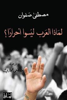 تحميل كتاب لماذا العرب ليسوا احرارا ؟ PDF