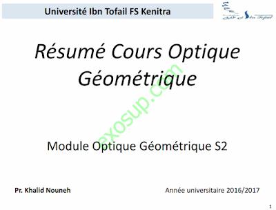 résumé (8) d'optique géométrique smpc smia s2 FSK 16/17