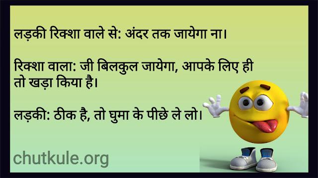 dirty chutkule in hindi