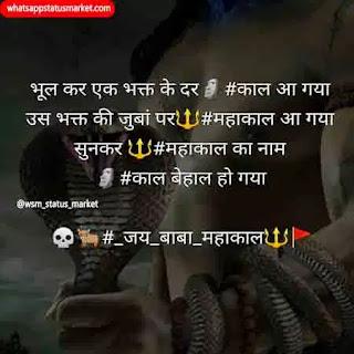 Mahadev attitude status images