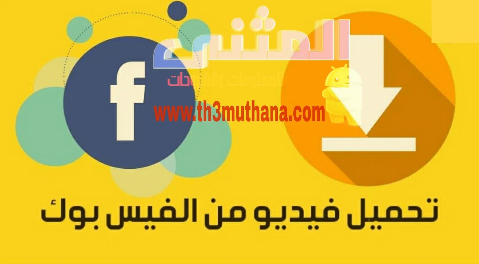 طريثة تحميل وحفظ فيديوهات الفيسبوك والقصص الخاصة Facebook