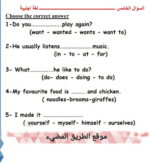 نموذج امتحان موحد للصف الخامس الابتدائي الترم الثاني أبريل Pdf استاذ إسلام شاكر