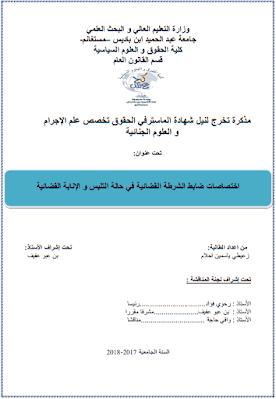 مذكرة ماستر: اختصاصات ضابط الشرطة القضائية في حالة التلبس والإنابة القضائية PDF