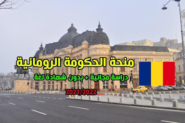 منحة الحكومة الرومانية للدراسة في رومانيا مجانا بدون شهادة لغة2021-2022