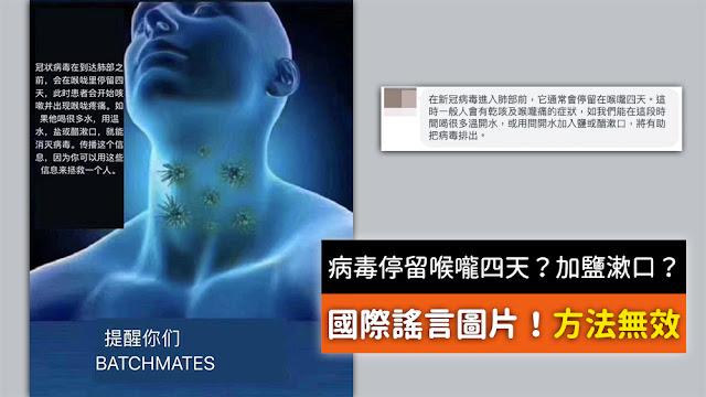 在新冠病毒進入肺部前 它通常會停留在喉嚨四天 加入鹽或醋漱口 謠言