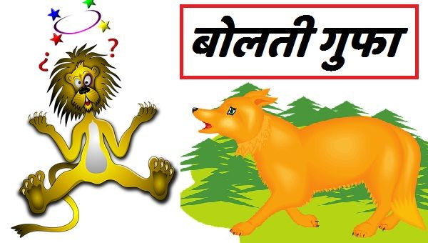 Children's Moral Stories Online - Hindi fun box - Bachcho ki kahani - Kids story in hindi