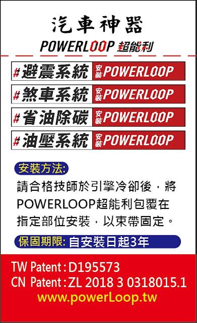 汽車神器 POWERLOOP超能利 POWERLOOP超能利產品說明卡