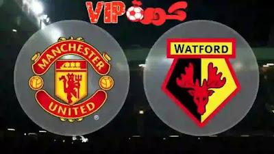 مشاهدة مباراة مانشستر يونايتد و واتفورد اليوم بث مباشر