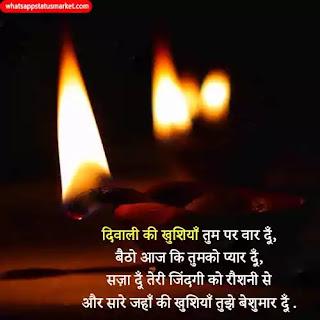 Diwali shayari images in hindi