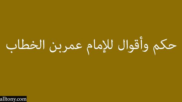 حكم وأقوال للإمام عمربن الخطاب
