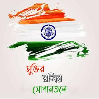 Muktiro Mondiro Shopano Tole | Bengali Independence Song