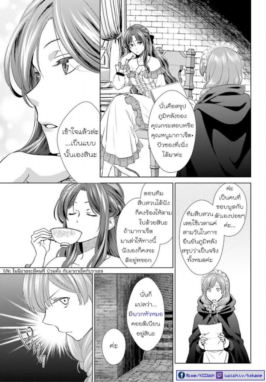 Konyaku Haki kara Hajimaru Akuyaku Reijou no Kangoku Slow Life - หน้า 14