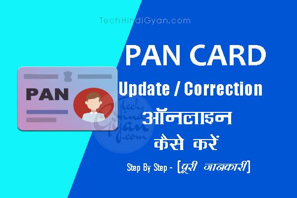 पैन कार्ड अपडेट कैसे करें - PAN Card में Name, Photo, Signature और Date of Birth कैसे Change करें