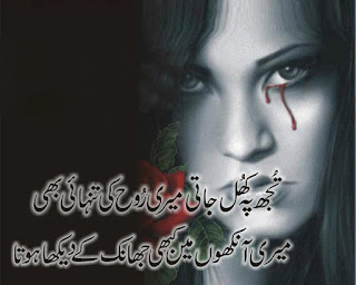 Bewafa Poetry Pictures