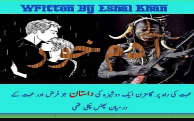 Adam Khor by Eshal Khan Novel Complete Pdf Download