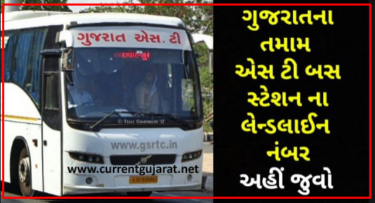 ST Bus Depo Number | ST Bus Inquiry Numbers Of Gujarat State