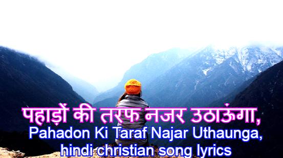पहाड़ों की तरफ नजर उठाऊंगा, Pahadon Ki Taraf Najar Uthaunga, hindi christian song lyrics