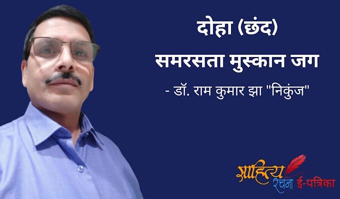 """समरसता मुस्कान जग - दोहा छंद - डॉ. राम कुमार झा """"निकुंज"""""""