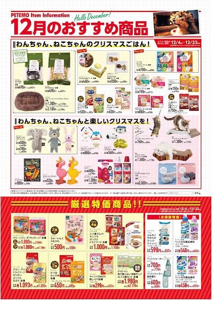 ワンちゃんネコちゃん12月のおすすめ商品チラシ PETEMOレイクタウンKAZE