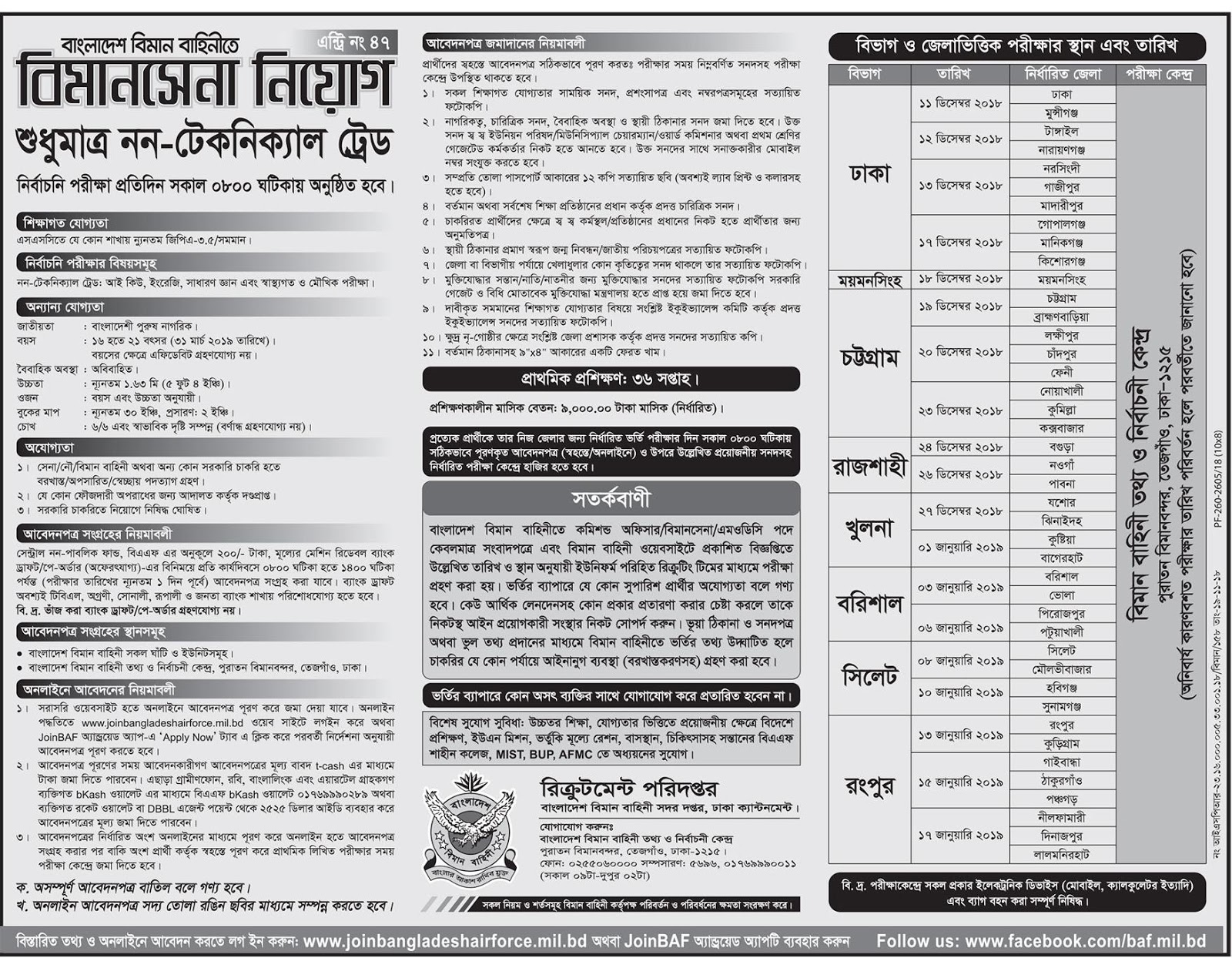 Bangladesh Air Force Airman (Non-Technical) Recruitment Circular 2018