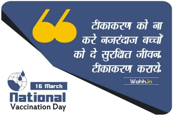 National Vaccination Day Slogans Posters  In Hindi