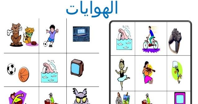 100 Kosakata Bahasa Arab Tentang Hobi Dan Artinya Lengkap Ilmu Akademika