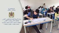 وزارة التربية الوطنية تكشف مواعد  إجراء الامتحانات الإشهادية بالثانوي التأهيلي والاعدادي والابتدائي دورة 2021