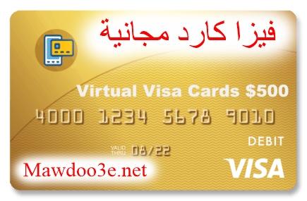 ارقام بطاقات فيزا وهمية مشحونة مجاناً لجميع الدول العربية عبر موقع cardgenerator