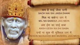 श्री साई चालीसा Shri Sai Chalisa Lyrics - Raja Pandit, Harish Gwala