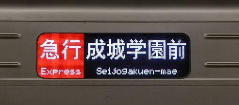 小田急電鉄 急行 成城学園前行き5 1000形フルカラーLED