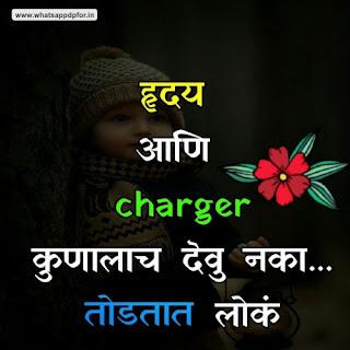 Whatsapp Marathi Dp Photo