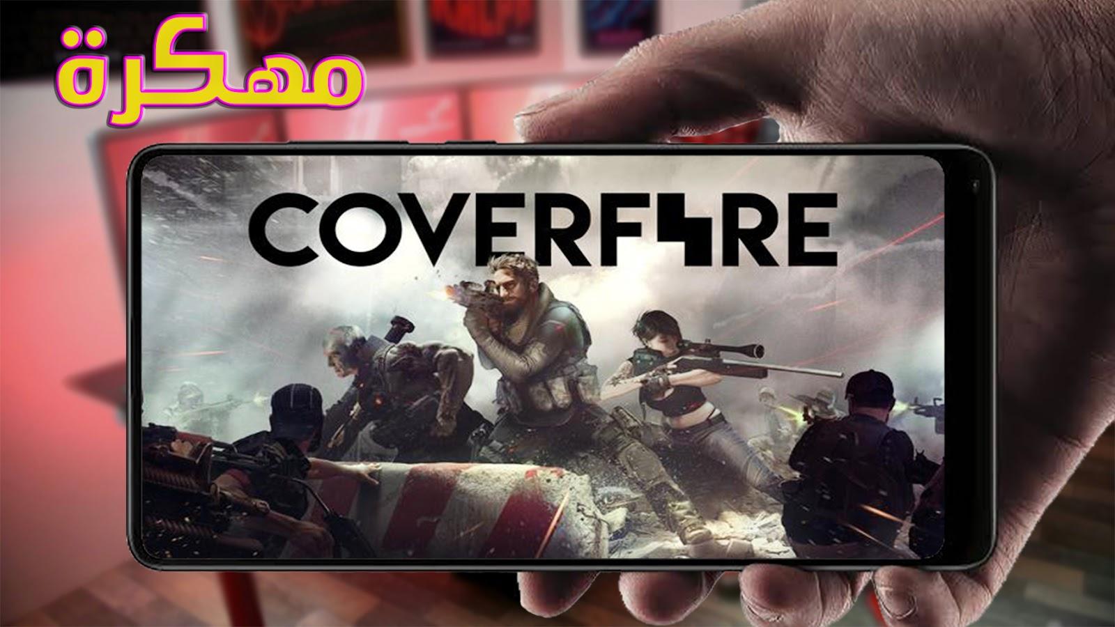 تحميل لعبة cover fire مهكرة للاندرويد