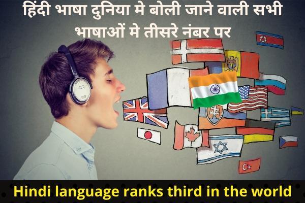 Hindi language ranks third in the world