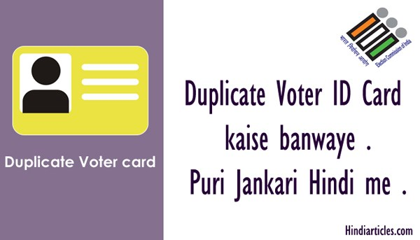 duplicate voter card hindi