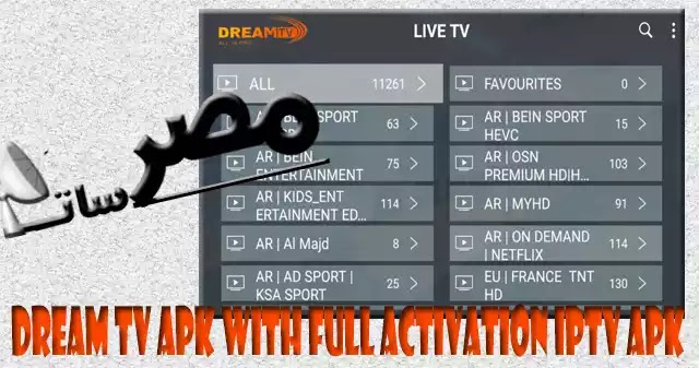 Dream%2BTv%2Bapk%2BWith%2BFull%2BActivation%2BIPTV%2BAPK