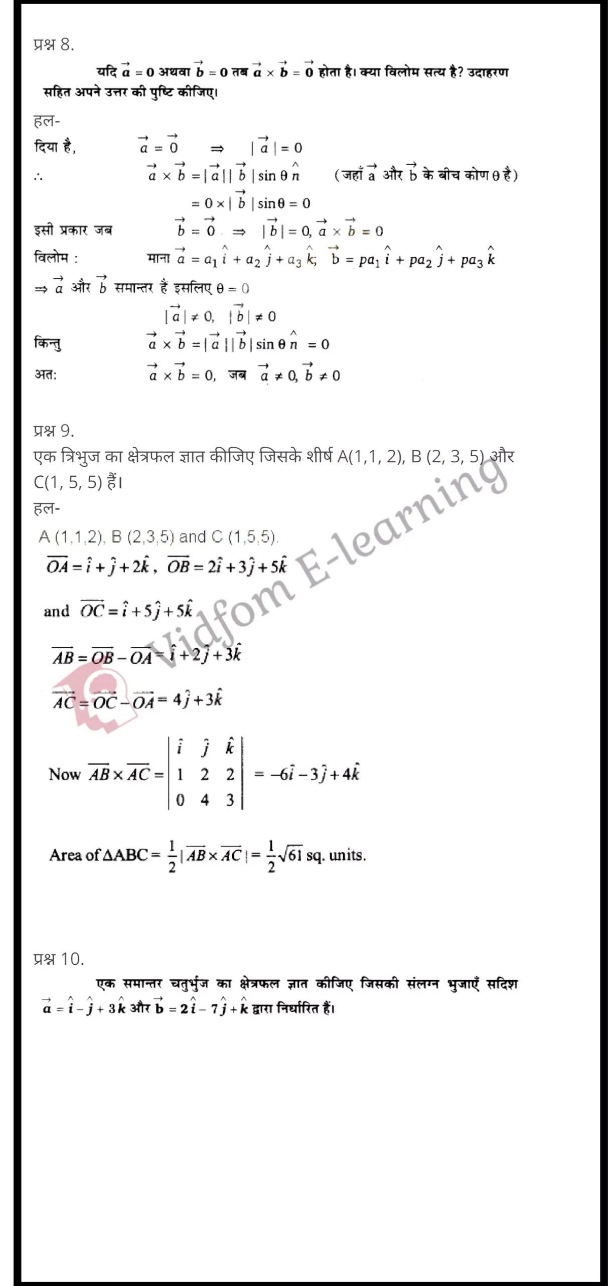 class 12 maths chapter 10 light hindi medium 19